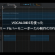 VOCALOID5を使ったリード&ハーモニーボーカル制作のTIPS
