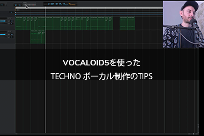 VOCALOID5を使ったTechno ボーカル制作のTIPS